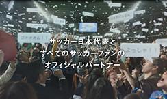 ~新しい応援、はじまる。~ 「キリンチャレンジカップ2019」サッカー日本代表応援活動