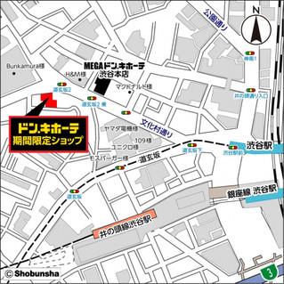 2017年8月10日(木)『ドン・キホーテ期間限定ショップ』オープン!
