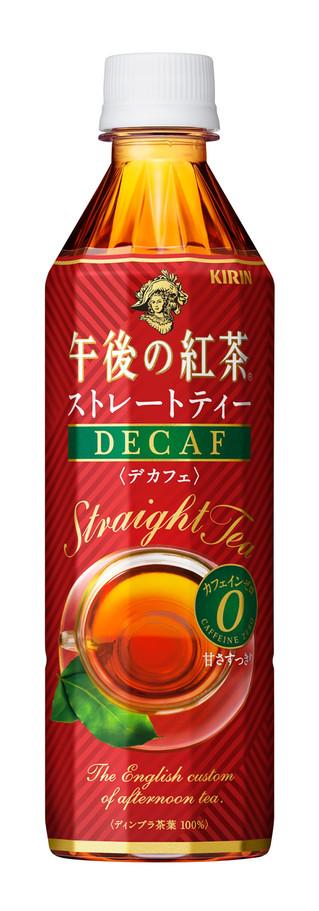 「キリン 午後の紅茶 ストレートティー デカフェ」8月22日(火)新発売