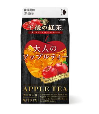 「キリン 午後の紅茶 大人のアップルティー」11月14日(火)期間限定でリニューアル新発売