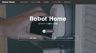 賃貸住宅をIoT化する「賃貸住宅キット」は、「Apartment kit」へ ロボットホームのサイトをリニューアル 2017年12月22日オープン