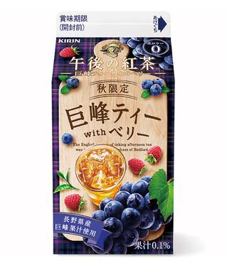 「キリン 午後の紅茶 巨峰ティーウィズベリー」9月12日(火)期間限定で新発売