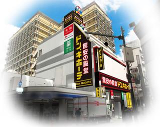 2019年4月18日(木)『ドン・キホーテ道頓堀北館』オープン!