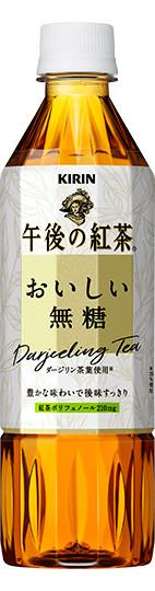 ~茶葉本来の爽やかな香りと豊かなうまみ、すっきりとした後味の本格無糖紅茶~ 「キリン 午後の紅茶 おいしい無糖」6月4日(火)リニューアル発売