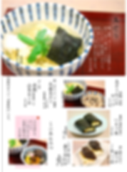 グランドメニューnew_店頭用-1.png