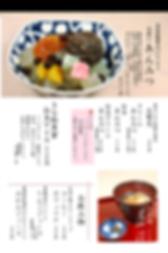 グランドメニューnew_店頭用-2.png
