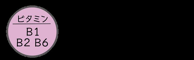 002-ビタミン.png