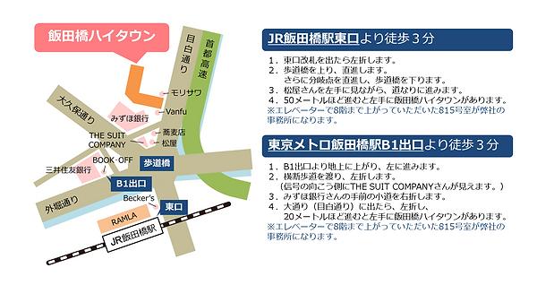 説明つき地図1129.png
