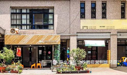 臺北市私立妙善非營利幼兒園