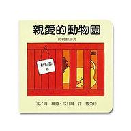 親愛的動物園.jpg