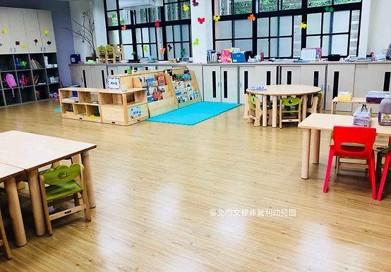 臺北市文修非營利幼兒園