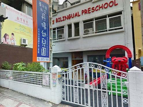 臺北市私立丹佛幼兒園