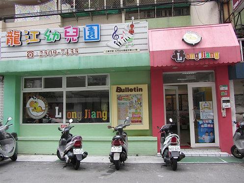 臺北市私立龍江幼兒園
