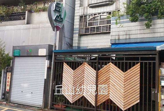 臺北市私立丘山幼兒園