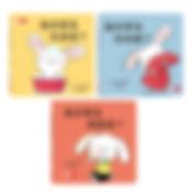 小寶貝的第一套生活常規學習書:洗澡澡、拍拍睡、擦藥藥(硬頁幼幼書).jpg