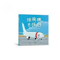 搭飛機去旅行.jpg