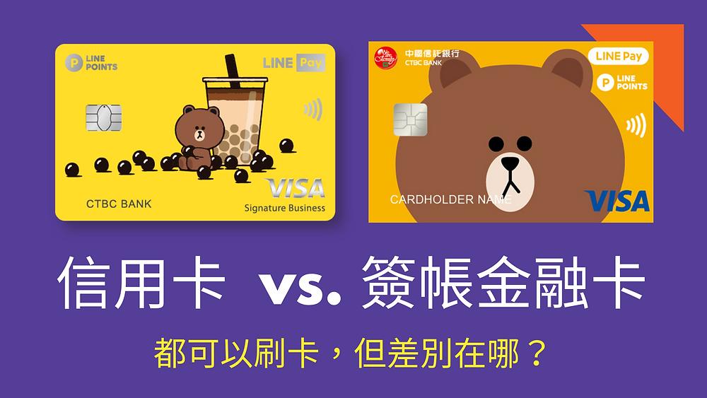 信用卡 vs. 簽帳金融卡