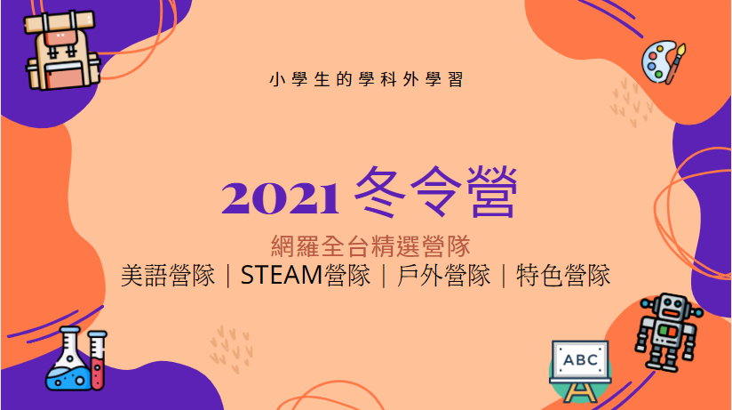 2021全台冬令營