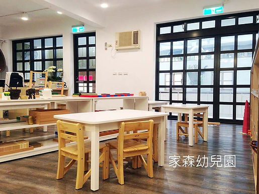 臺北市私立家森幼兒園