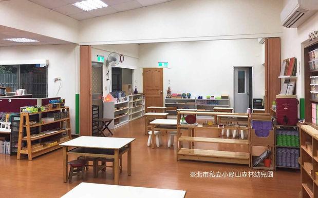 臺北市私立小綠山森林幼兒園