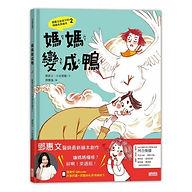 媽媽變成鴨:鄧惠文給孩子的情緒成長繪本2.jpg