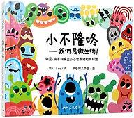 小不隆咚——我們是微生物!.jpg