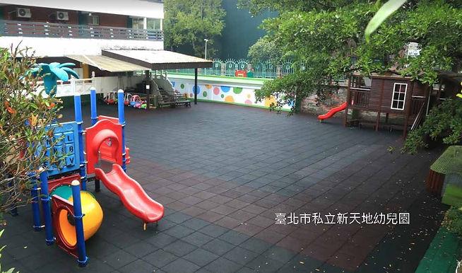 臺北市私立新天地幼兒園