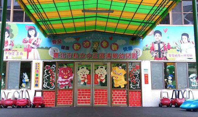 臺北市私立清華幼兒園