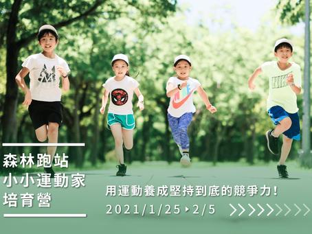 森林跑站-小小運動家培育營(國小4~6年級)|台北大安