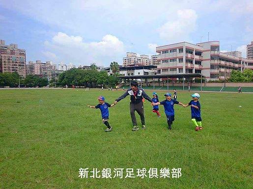 新北銀河足球俱樂部學校
