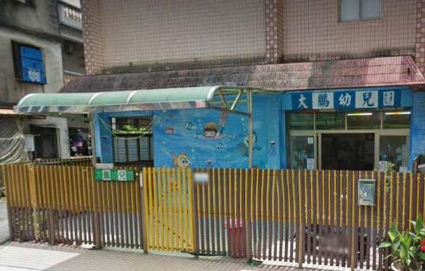 新北市私立大鵬幼兒園