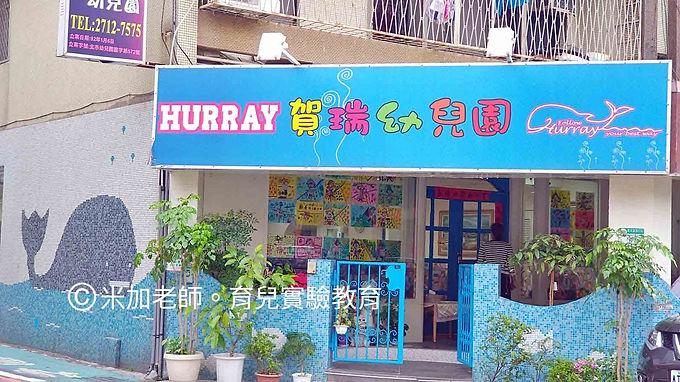 臺北市私立賀瑞幼兒園