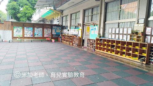 臺北市東門國民小學附設幼兒園