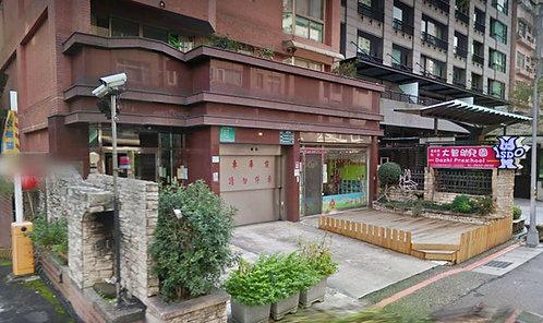 臺北市私立大智幼兒園