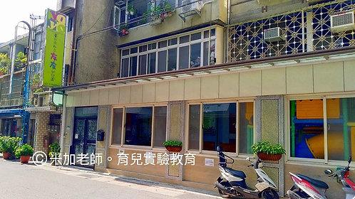 臺北市私立友友幼兒園