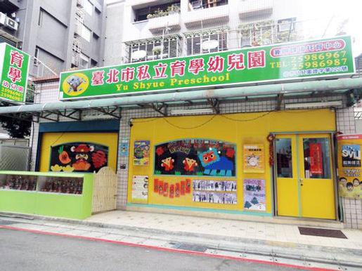 臺北市私立育學幼兒園