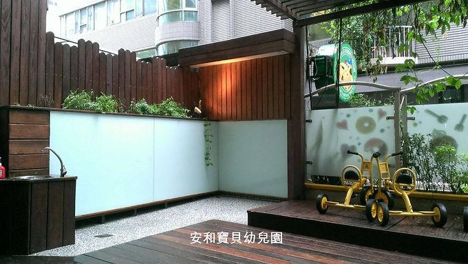 臺北市私立安和寶貝幼兒園