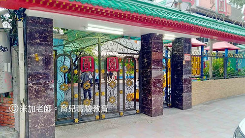 臺北市私立圓圓幼兒園