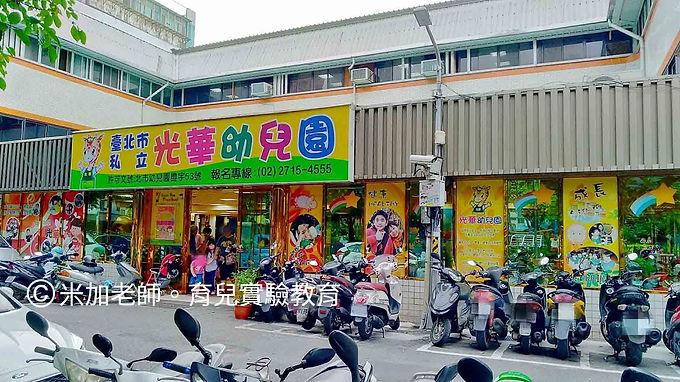 臺北市私立光華幼兒園