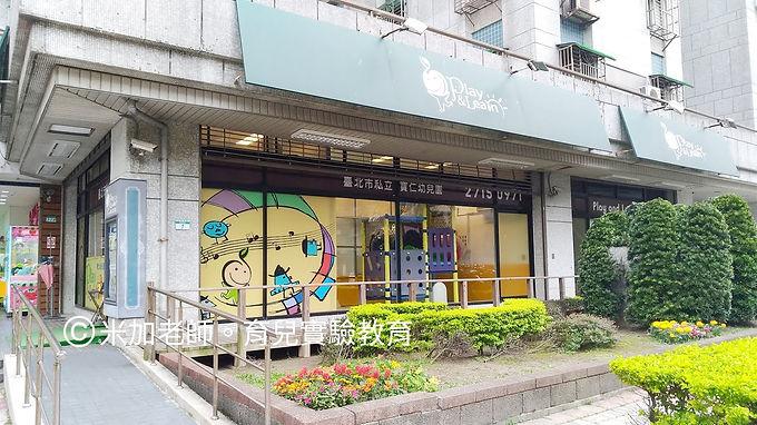 臺北市私立寶仁幼兒園