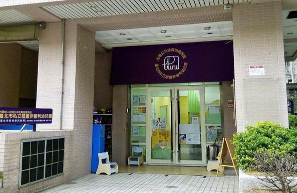 臺北市私立葫蘆非營利幼兒園