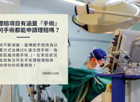 診斷書上有寫『手術』,為何保險公司不理賠?投保醫療險,你該注意的事。