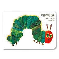 好餓的毛毛蟲(硬頁書).jpg