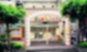 台北市私立三民幼兒園.jpg