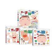 孩子的第一套學前互動書:我的手腳臉(全套3冊).jpg
