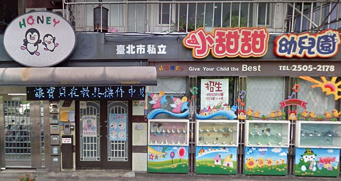 臺北市私立小甜甜幼兒園