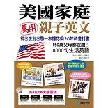 美國家庭萬用親子英文: 從孩子出生到出國,一本書讓你用20年的會話書!150萬父母都說讚,8000句生活英語