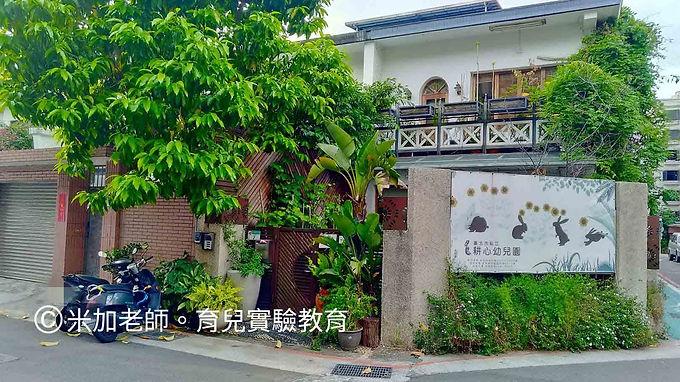 臺北市私立耕心幼兒園