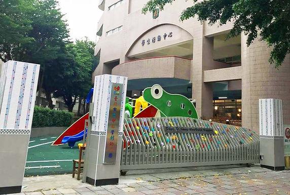 臺北市吉中非營利幼兒園