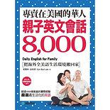 專賣在美國的華人!親子英文會話8000:超過一千個家庭的實際經驗,嚴選最生活化的